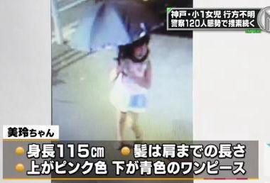 神戸市長田区の雑木林で、袋に入った遺体とみられるものが見つかる … 今月11日から行方不明になっている小学1年生の生田美玲ちゃん(6)との関連を捜査