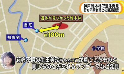 神戸市長田区の雑木林で、複数のポリ袋の中から切断された子供の遺体が見つかった事件、行方がわからなくなっている生田美玲ちゃん(6)と同じ衣服が袋の中から見つかる