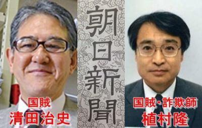 朝日新聞 「8月5日の訂正記事で『吉田証言は66歳の元記者が書いた』と言ったがあれは嘘だ」「別の元記者が『自分が書いたかもしれない』と名乗り出た」 … 誰が何を書いたか分らない新聞
