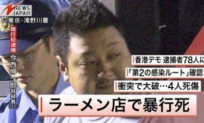 東京・北区のラーメン店で2人の客が座席をめぐって喧嘩 → 体重120kgの今西伸一郎容疑者(37)が49歳男性を踏みつけ死なせる → そのままラーメンを食べ続けていた所を逮捕