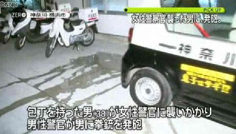 横浜市鶴ケ峰の交番前で統合失調症の男(38)が立ち番の女性警官(20)に包丁で襲いかかる → パトカーで通りかかった巡査長(30)が警告後発砲、男の右腕に命中