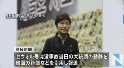 韓国検察、産経前支局長の加藤達也氏を名誉毀損罪で在宅起訴、海外の報道関係者を名誉毀損で起訴するのは極めて異例 … 韓国の専門家は「有罪になる可能性高い」