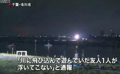 16歳男子高校生のグループ6人で皆既月食を見ようと江戸川に → テンションがおかしくなり、3人が次々と服を脱いで川にダイブ → 1人が行方不明に - 千葉・市川