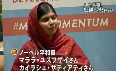 ノーベル平和賞にパキスタンの少女マララ・ユスフザイさん(17)、インドの人権活動家カイラシュ・サティアティさん(60)の2名 … 憲法9条はハルキストと共に季節の風物詩へ