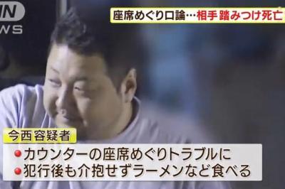 東京地検「殺意の認定ができず」 殺人容疑ではなく傷害致死で送検 … 東京・北区のラーメン店で体重120kgの今西伸一郎容疑者(37)が男性を踏みころがし最後の晩餐を食べた事件