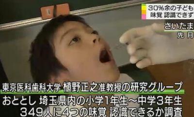 「苦味」「酸味」など基本となる4つの味覚、いずれかが認識できなかった子供が全体の30%余りに … 埼玉県内の小1~中3の350人の子供を調査、生活習慣病に繋がる恐れ