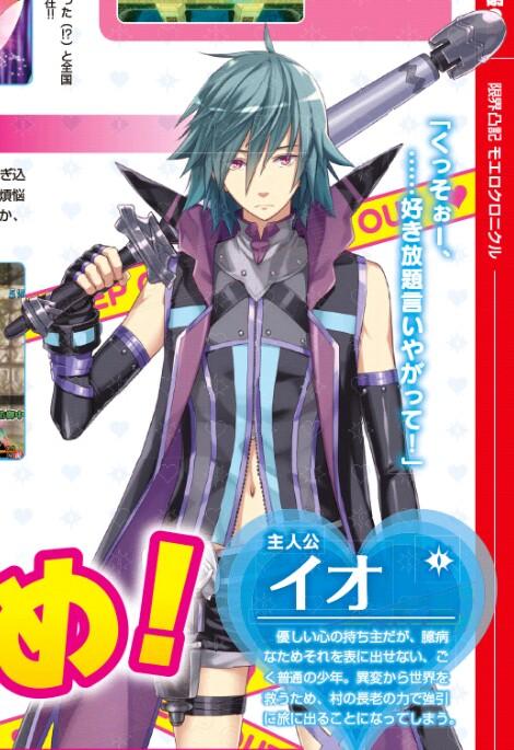 【画像】vitaの新作ゲームの主人公の武器wwwww