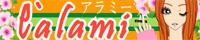 アラミーバナー20040