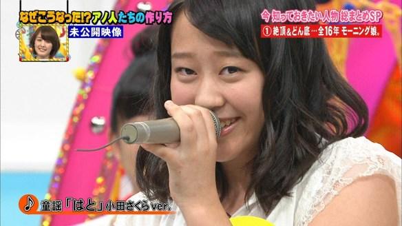 【モーニング娘。】小田さくらのアイプチが取れてる