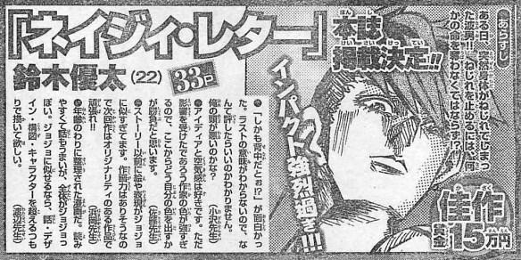 【悲報】週刊少年チャンピオン、ジョジョをパクった読み切りを掲載する・・・・・・(画像あり)