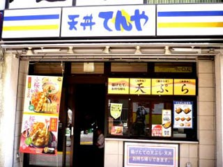 天丼てんや、ずわい蟹など海の幸を使った贅沢な「海の幸天丼」年末年始限定販売!!