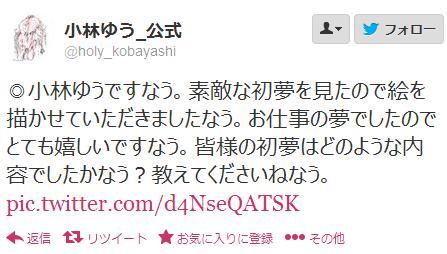 """【閲覧注意】 声優の小林ゆう、Twitterで""""素敵な初夢""""の絵を公開 … 「お仕事の夢でしたのでとても嬉しいですなう」 (画像あり)"""