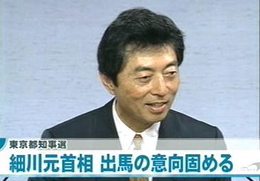 細川護熙元首相(75)、民主党からの打診は断り無所属で東京都知事選に出馬 … 同じ脱原発を訴える小泉純一郎元首相(71)との連携が最大の鍵