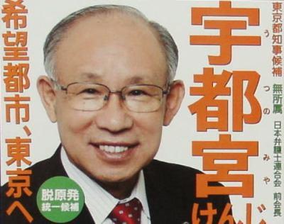 東京都知事選、宇都宮健児氏(67)、詳細政策発表 … 「75歳以上の医療費無料化」「待機児童の解消」 財源は「予算の組み替えで対応できる」