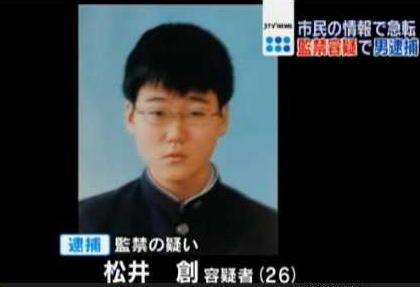 札幌の小3女児監禁事件 逮捕の松井創容疑者(26)、意味不明な供述で容疑を否認 … 統合失調症で通院しており、6~7年前には実家で家庭内暴力も