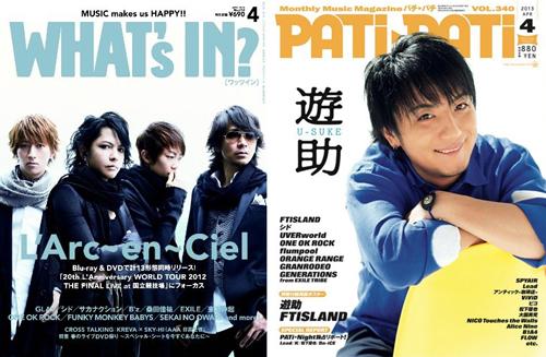 【雑誌】音楽雑誌「WHAT's IN?」「PATi・PATi」が休刊へ