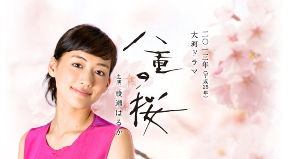 NHK大河ドラマ『八重の桜』の長州藩描写 山口県民は受け入れ難いの意見多し「このままやったら鬼のように描かれるでしょ」