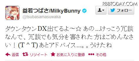 【芸能】Twitter炎上の益若つばさ、BIGBANGファンに再度謝罪「本当にごめんなさい」