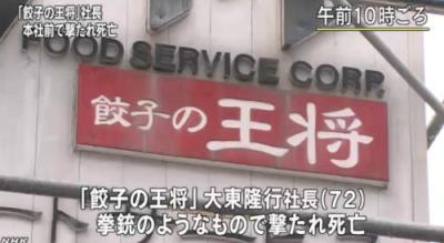 「餃子の王将」大東隆行社長(72) 出社したところを何者かに襲撃され、拳銃のようなもので撃たれ死亡 - 京都・山科