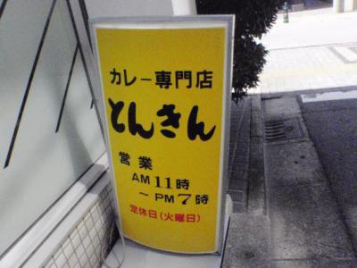 大阪=民国←わかる 大津市=いじめの国←わかる 東京=トンキン←は?