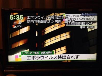【速報】羽田で発熱訴えた男性エボラ陰性だと判明!!!!!!!!!!!(ソース画像あり)