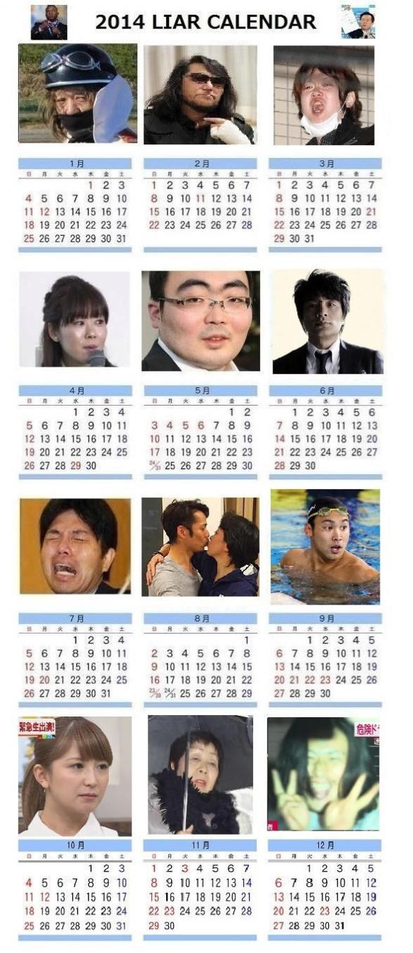 【画像】2014年を代表するマジキチカレンダーが完成したぞwwwwwwwwww
