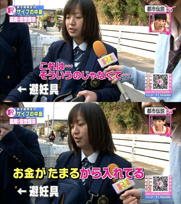 【JK】サイフの中にコンドームを入れる女子高生が多発してる件wwwwwwwwwwwwwwwwwwwwwwwwwwwwww(画像あり)
