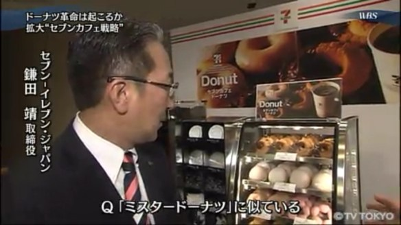 セブンイレブン「うちのドーナツはミスドをパクってない」