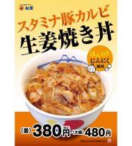 松屋が「生姜焼き丼」販売開始