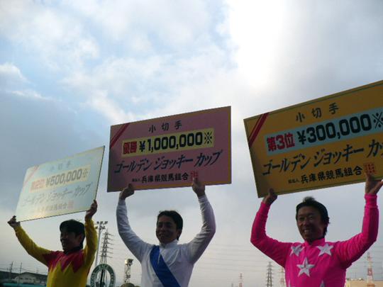 【競馬】 ゴールデンジョッキーカップの出場騎手が決定