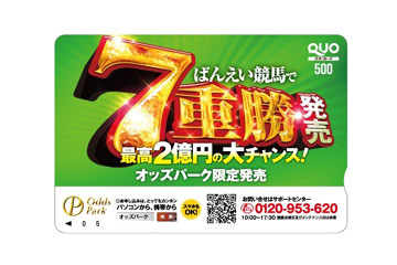 【競馬】 ばんえい競馬、「7重勝単勝式」馬券発売へ