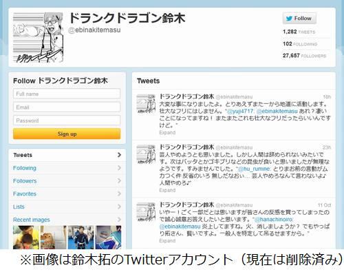 【芸能】 ドランクドラゴンの鈴木拓、炎上の末にTwitterアカウントを削除 → 叩いていた連中が逆炎上