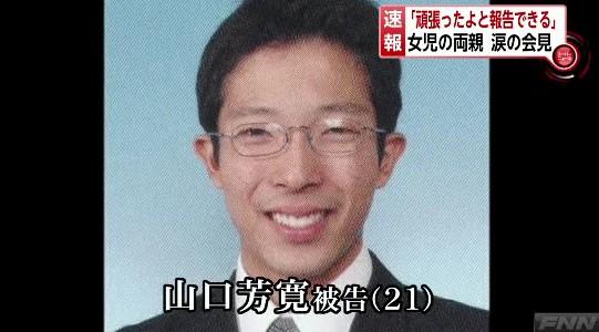 3歳の女児をスーパーのトイレに連れ込んでわいせつな行為をした後、窒息死させた山口芳寛被告に無期懲役判決 熊本地裁