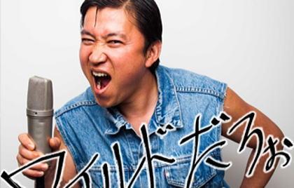 【芸能】 スギちゃん、2億円豪邸購入を否定