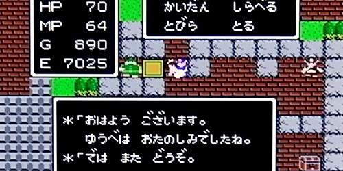 dragonquest_yuube_ha_otanoshimideshitane_title.jpg