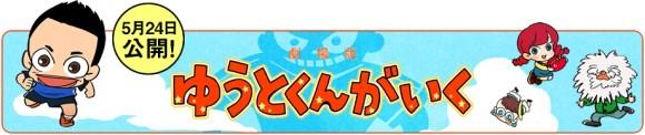 インテル長友のアニメ「ゆうとくんがいく」映画化決定…5月24日に公開!