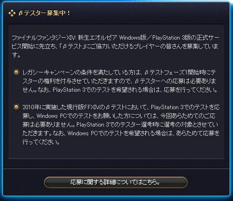 「ファイナルファンタジーXIV 新生エオルゼア」 βテストフェーズ1が2月25日にスタート