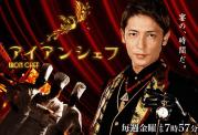 大晦日のアイアンシェフ特番、関西では視聴率2.4% テレビ大阪に敗北