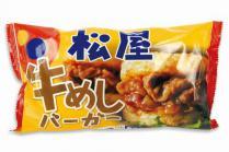 松屋が「牛めしバーガー」発売、ネット通販限定の冷凍食品