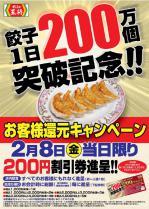 餃子の王将、餃子販売数が1日平均200万個を突破。8日に記念キャンペーン