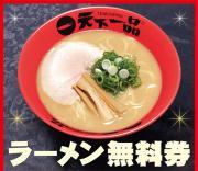 友人「京都のうまいラーメン食いたい」俺「天一か」