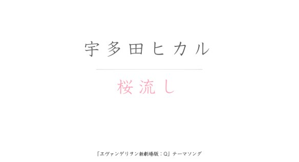 宇多田ヒカル「桜流し」世界100ヵ国以上でランキング上位に