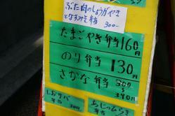『のり弁当』130円、『生たまご弁当』も160円!