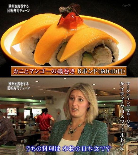 イギリス人 「うちの料理は本物の日本食です。」 → なんか違う気がする
