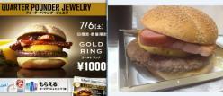 1000円バーガー、クォーターパウンダーゴールドリングの実物wwwww