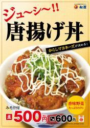 松屋ついに「唐揚げ丼」発売