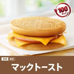 マックトーストの実物画像いろいろ あれ、なんか違う・・・