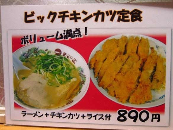ビッグチキンカツ定食 890円 ←ちょっと高いかな…