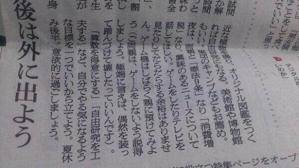 朝日新聞「子供のご両親は、ゲーム機を偶然装って踏んづけて壊したっていいんです」