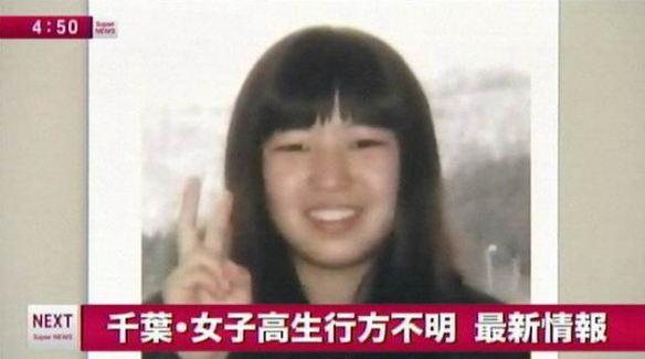 【悲報】千葉・女子高生行方不明、捜索打ち切り